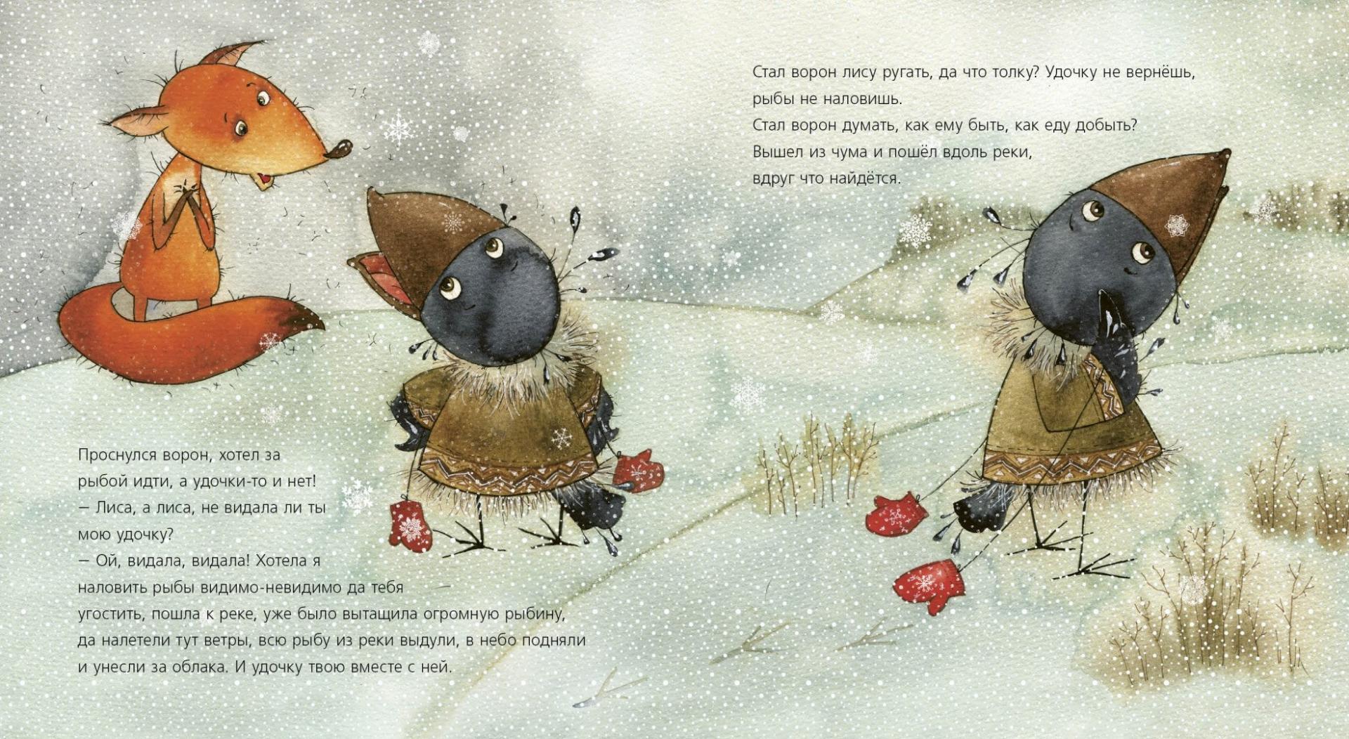 Иллюстрация 1 из 75 для Ворон и Лиса | Лабиринт - книги. Источник: Лабиринт