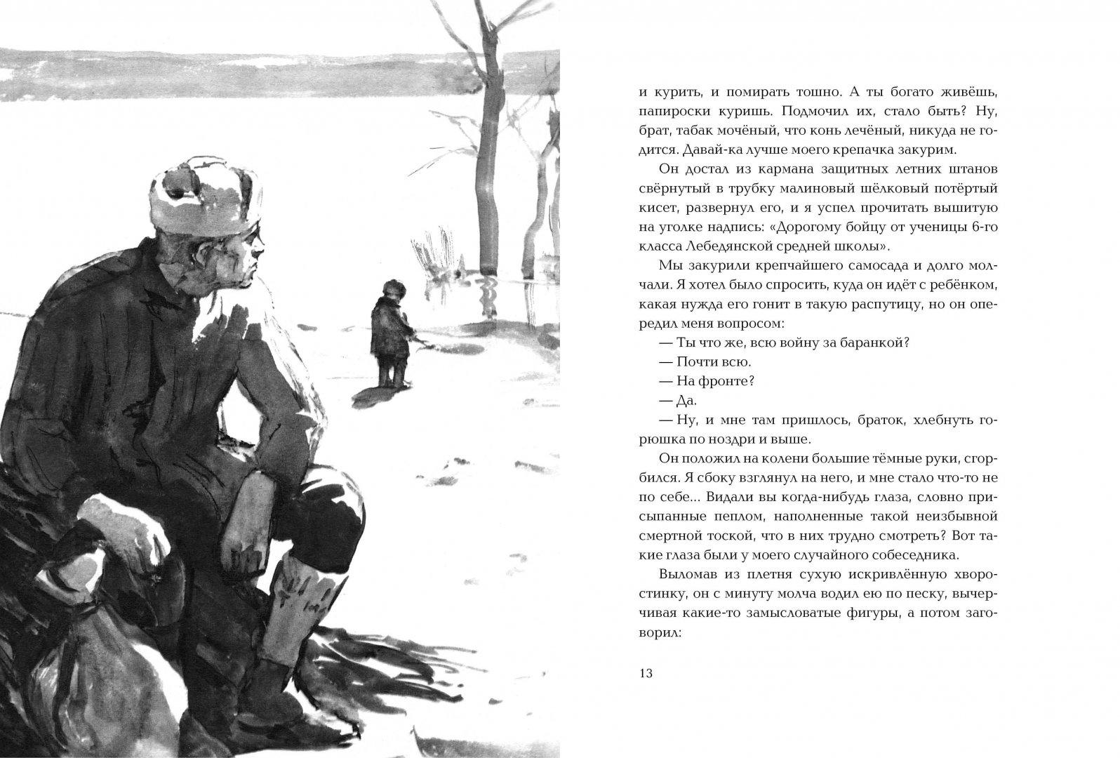 Иллюстрация 1 из 63 для Судьба человека - Михаил Шолохов | Лабиринт - книги. Источник: Лабиринт