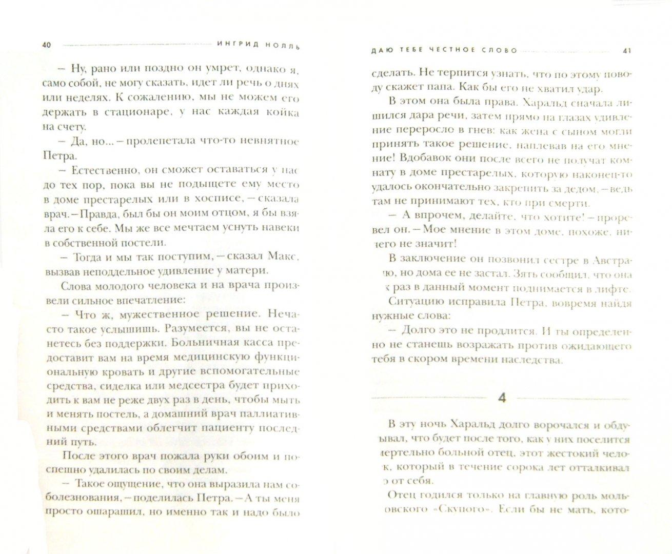 Иллюстрация 1 из 7 для Даю тебе честное слово - Ингрид Нолль   Лабиринт - книги. Источник: Лабиринт