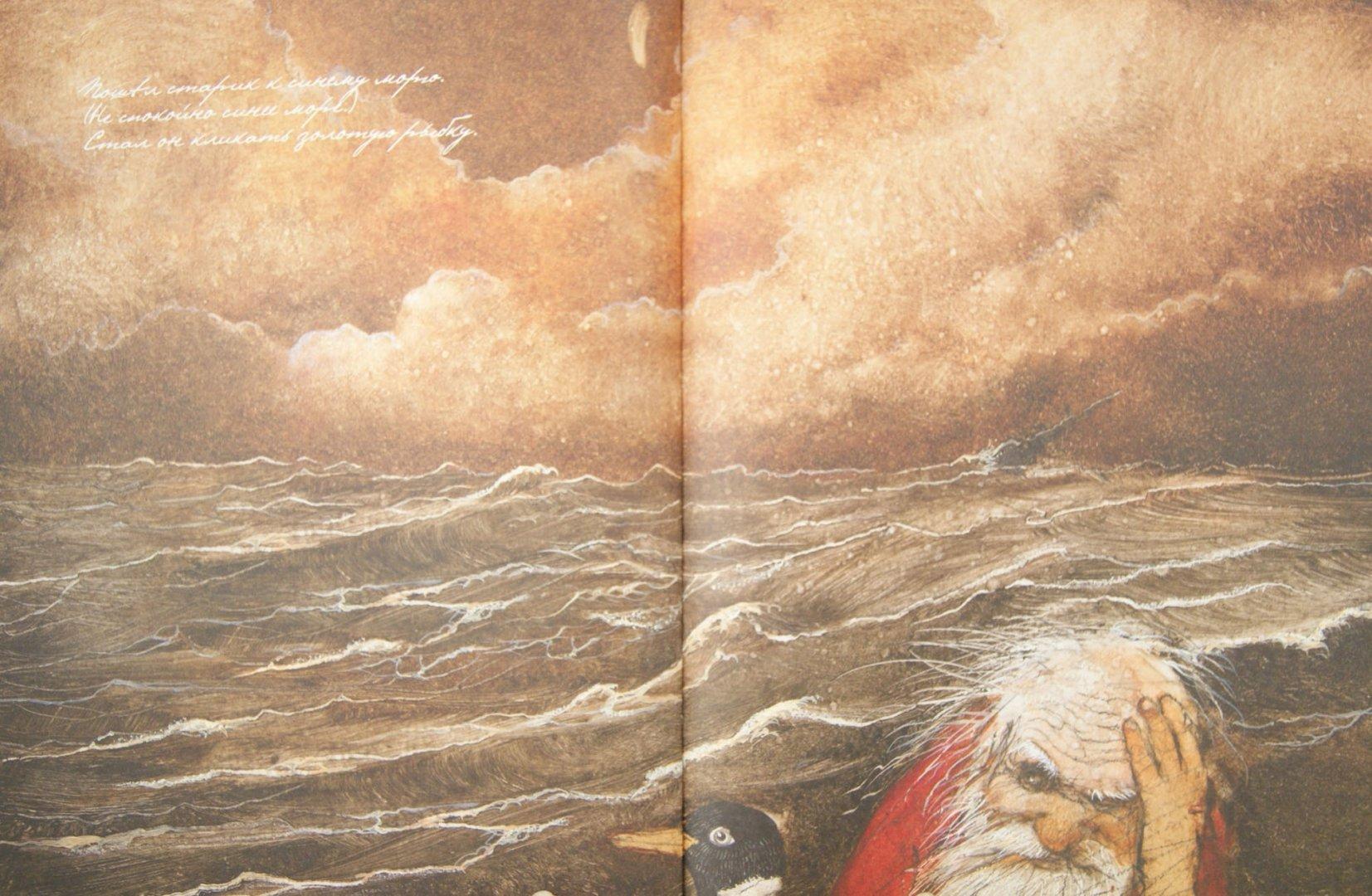 Иллюстрация 1 из 45 для Сказка о рыбаке и рыбке - Александр Пушкин   Лабиринт - книги. Источник: Лабиринт