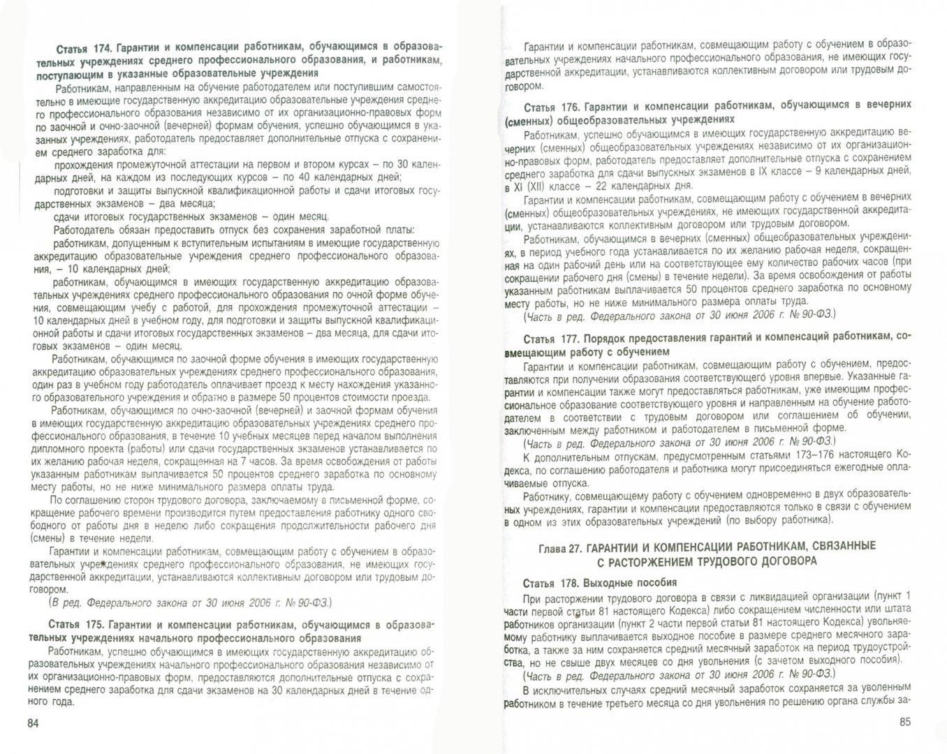 Иллюстрация 1 из 2 для Трудовой кодекс Российской Федерации по состоянию на 01.04.09 г. | Лабиринт - книги. Источник: Лабиринт