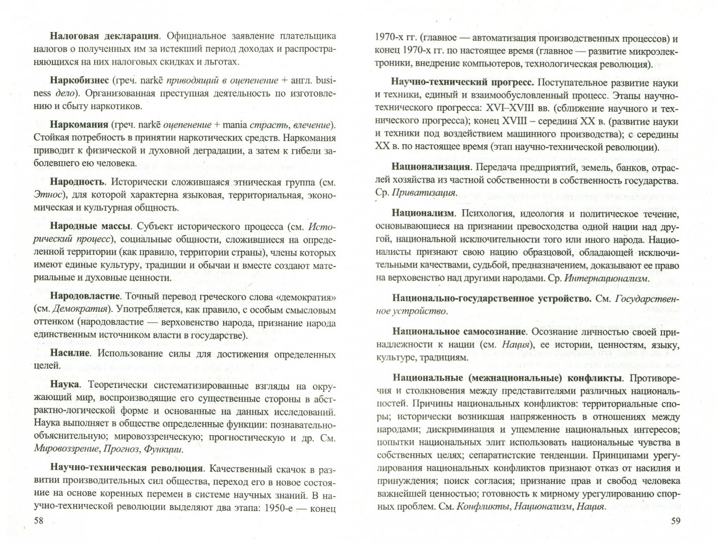 Иллюстрация 1 из 5 для Обществознание. Понятия и термины. Справочник. ФГОС - Максим Брандт   Лабиринт - книги. Источник: Лабиринт