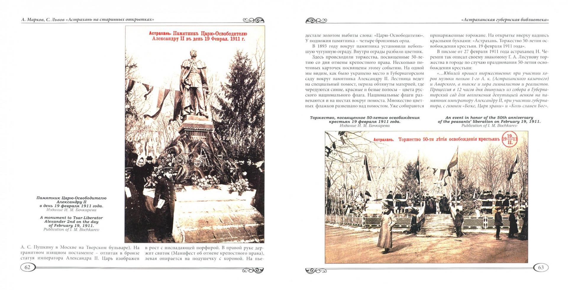 Марков и львов астрахань на старинных открытках