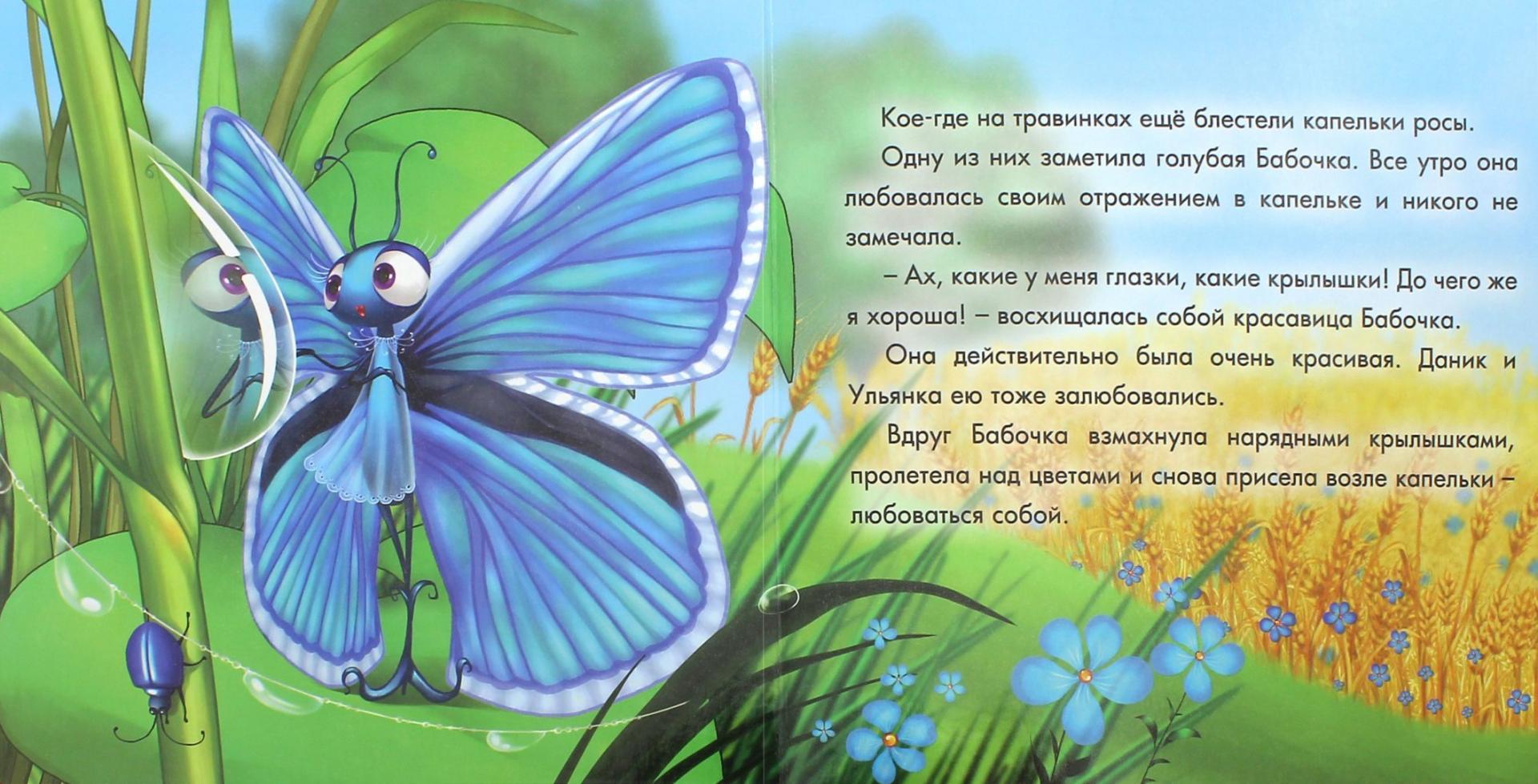 сказка про насекомых с иллюстрациями