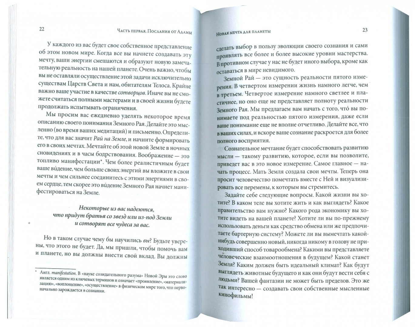Иллюстрация 1 из 8 для Телос: Послания для просветления преображающегося человечества. Книга 2 - Аурелия Джоунз   Лабиринт - книги. Источник: Лабиринт