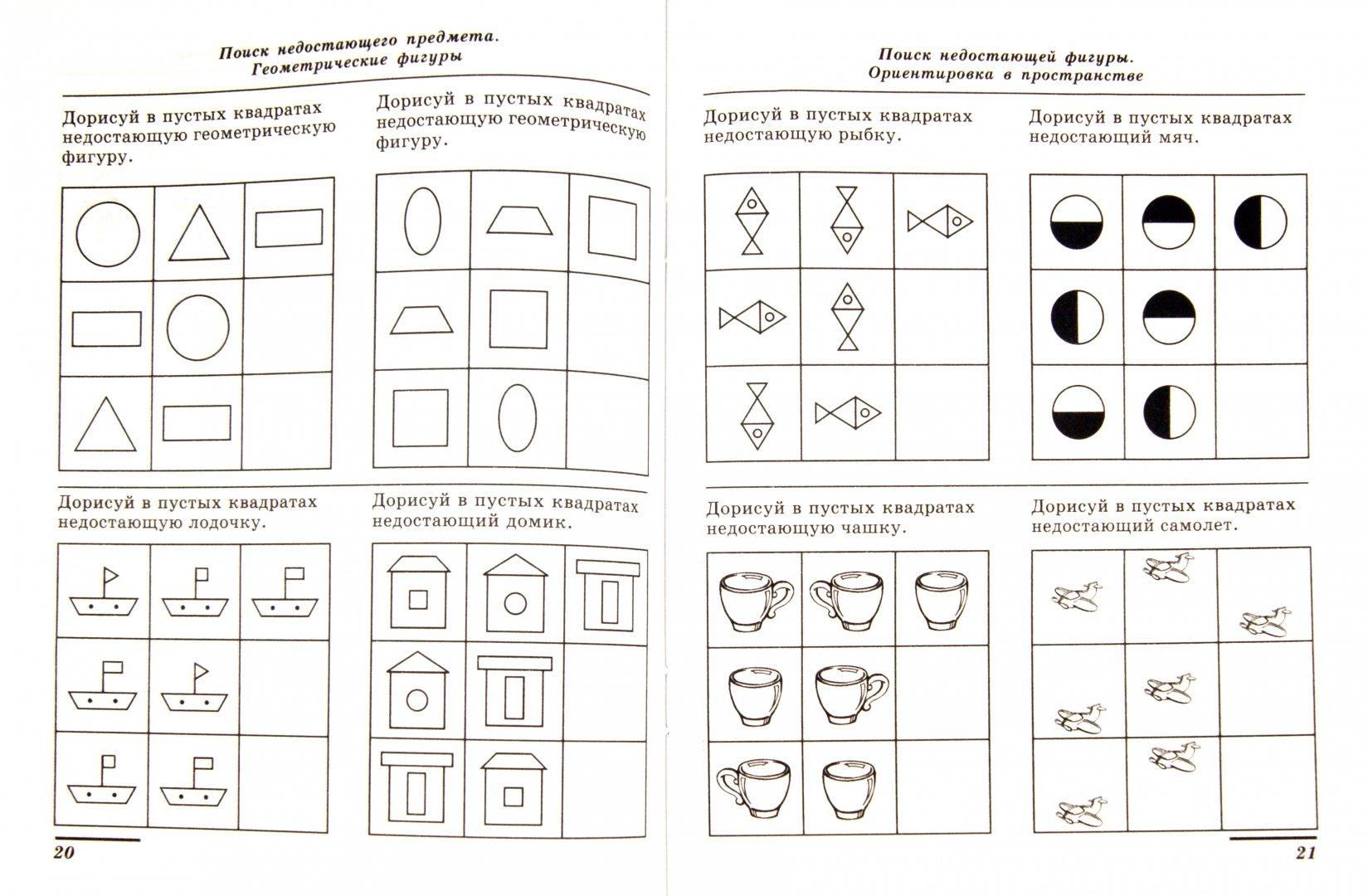 Иллюстрация 1 из 32 для Я решаю логические задачи. Математика для детей 5-7 лет. ФГОС ДО - Елена Колесникова | Лабиринт - книги. Источник: Лабиринт