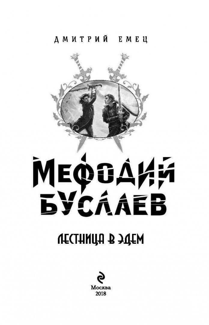 Иллюстрация 1 из 41 для Лестница в Эдем - Дмитрий Емец | Лабиринт - книги. Источник: Лабиринт