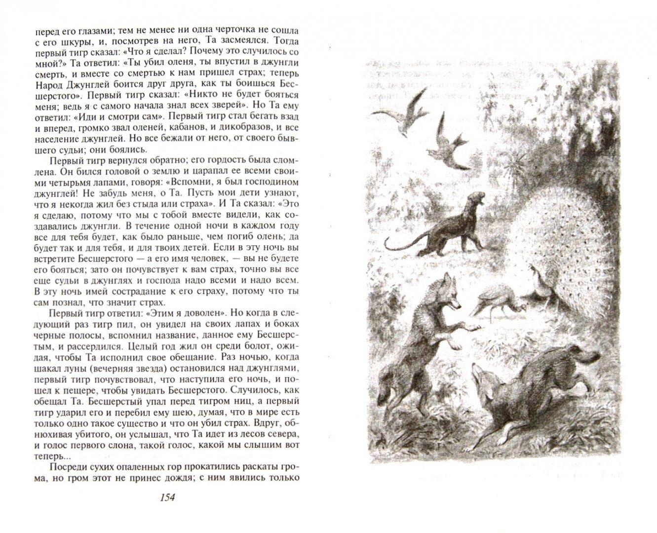 Иллюстрация 1 из 2 для Книга джунглей - Редьярд Киплинг | Лабиринт - книги. Источник: Лабиринт