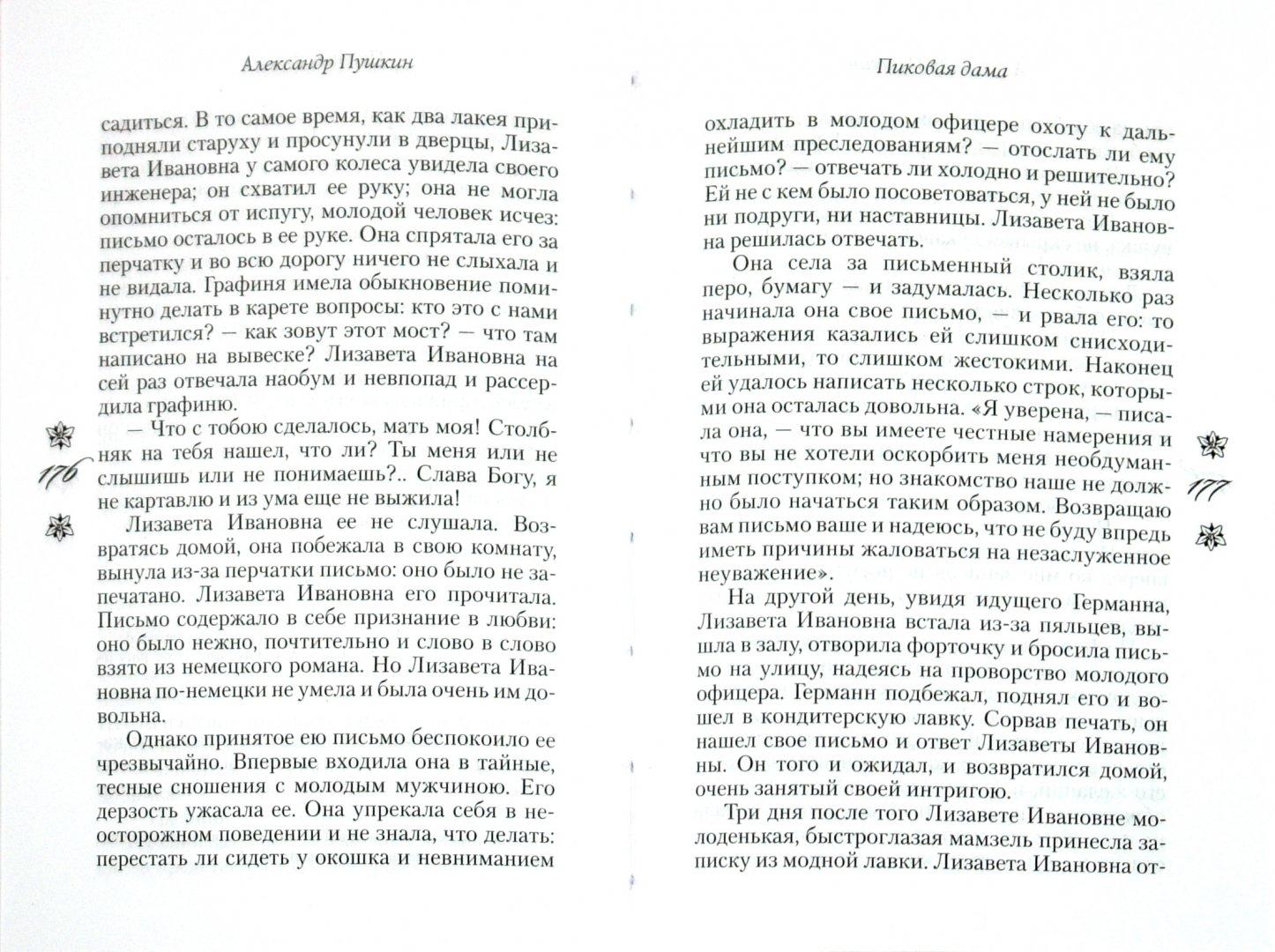 Иллюстрация 1 из 12 для Барышня-крестьянка - Александр Пушкин | Лабиринт - книги. Источник: Лабиринт