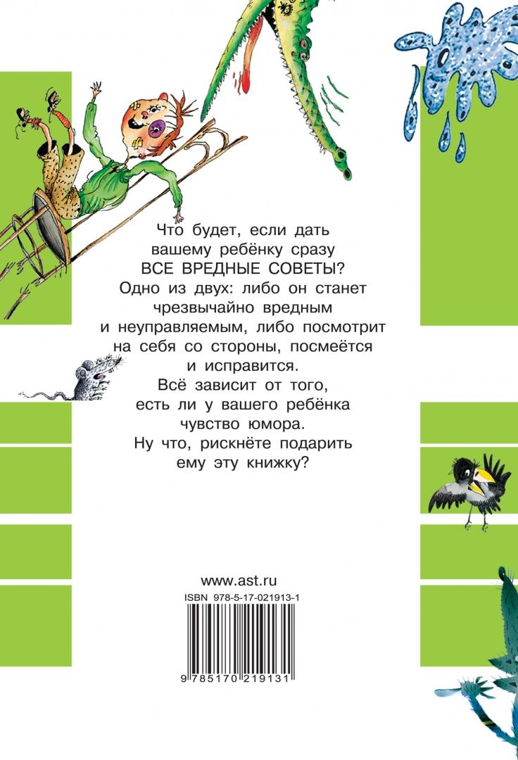Иллюстрация 1 из 23 для Все вредные советы - Григорий Остер | Лабиринт - книги. Источник: Лабиринт
