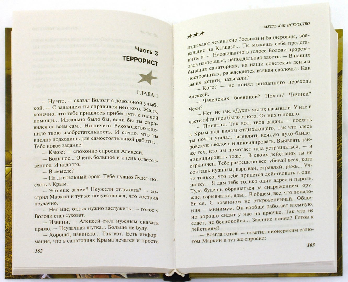 Иллюстрация 1 из 6 для Месть как искусство - Павел Яковенко | Лабиринт - книги. Источник: Лабиринт