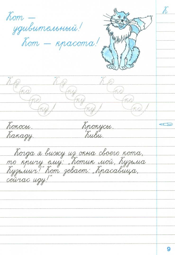 Иллюстрация 1 из 13 для Чистописание. 3 класс. Рабочая тетрадь №4. ФГОС - Тамара Игнатьева | Лабиринт - книги. Источник: Лабиринт