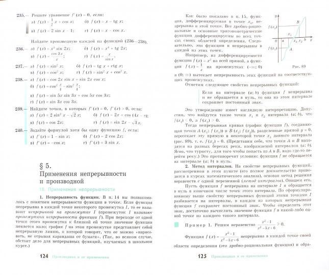 поурочные разработки по алгебре 11 класс колмогоров скачать бесплатно