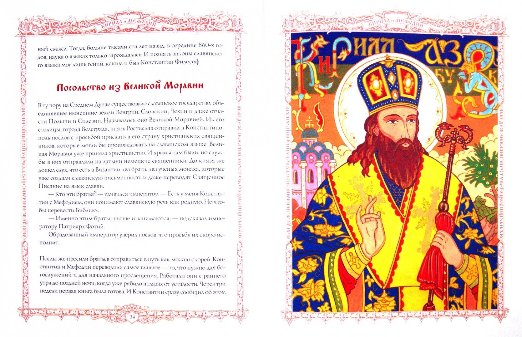 Иллюстрация 1 из 45 для Святые Кирилл и Мефодий - Валерий Воскобойников | Лабиринт - книги. Источник: Лабиринт