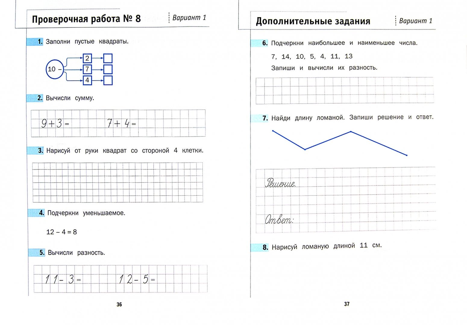 Иллюстрация 2 из 2 для Математика. 1 класс. Что умеет первоклассник. Тетрадь для проверочных работ - Минаева, Рослова, Рыдзе | Лабиринт - книги. Источник: Лабиринт