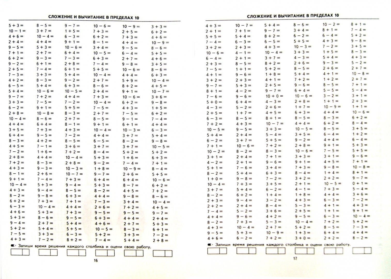 Иллюстрация 1 из 37 для Математика. 1 класс. Тренировочные примеры. Счет в пределах 10. ФГОС - Марта Кузнецова | Лабиринт - книги. Источник: Лабиринт
