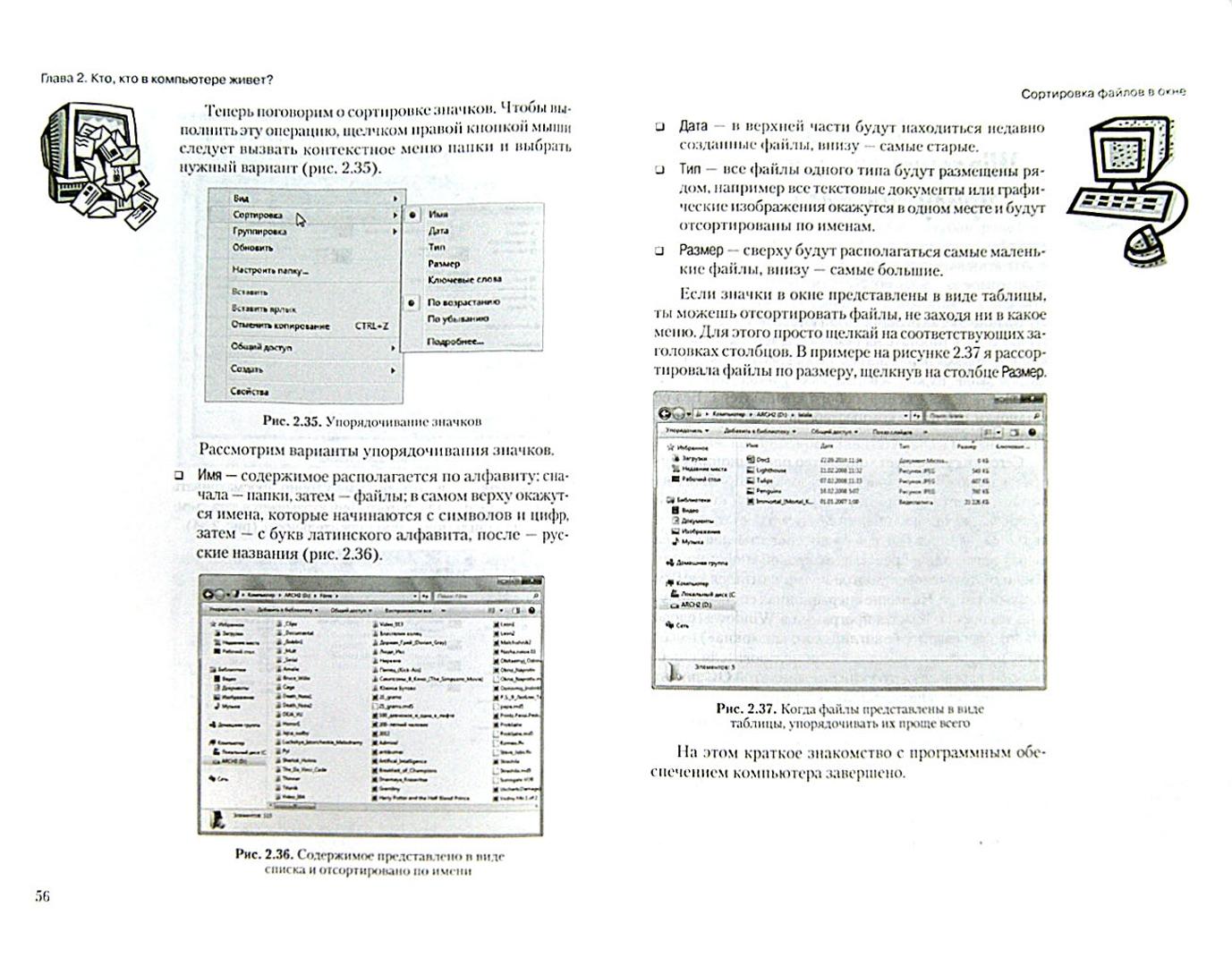 Иллюстрация 1 из 6 для Компьютер для женщин - Марина Виннер   Лабиринт - книги. Источник: Лабиринт