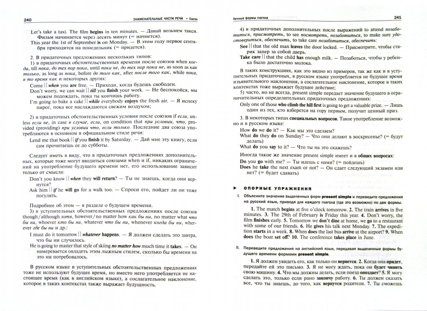 Иллюстрация 1 из 6 для Грамматика (морфология) английского языка с опорными упражнениями - Корнеева, Дудорова   Лабиринт - книги. Источник: Лабиринт