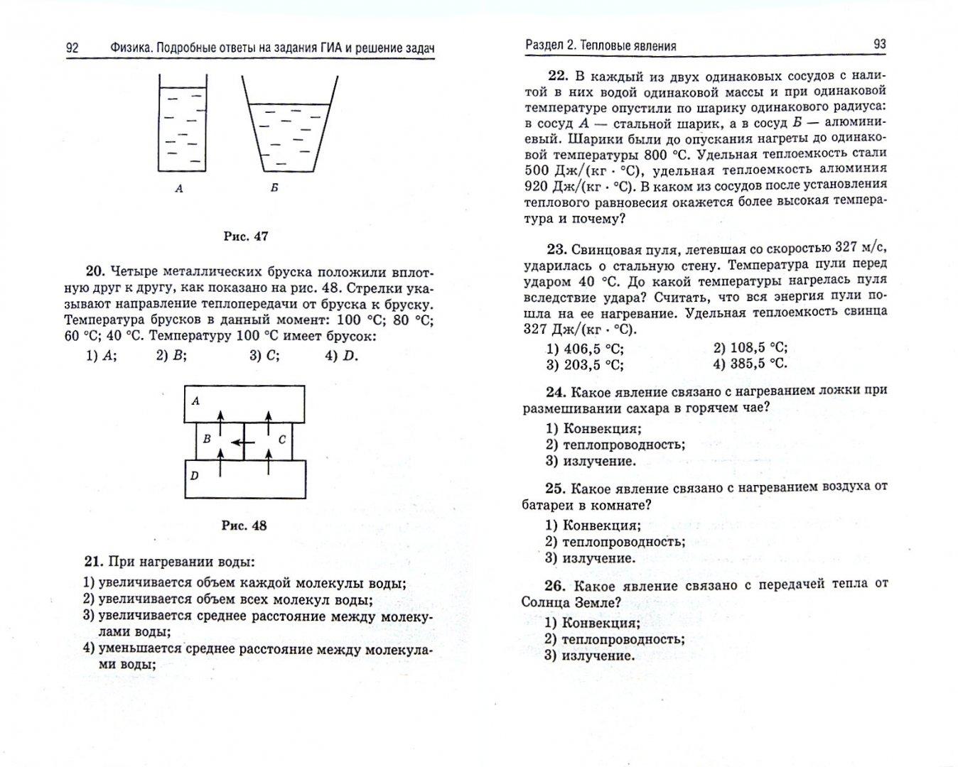 Решение качественных задач по физике к гиа решение задач на тему векторная алгебра