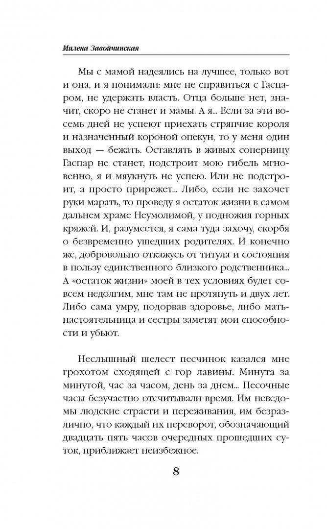 Иллюстрация 5 из 35 для Струны волшебства. Книга 1. Страшные сказки закрытого королевства - Милена Завойчинская | Лабиринт - книги. Источник: Лабиринт