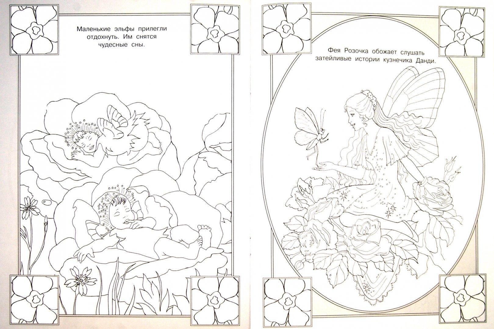 Иллюстрация 1 из 1 для Сказочные феи. Раскраски и наклейки ...
