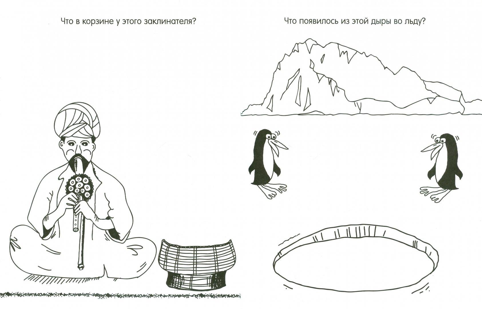 Иллюстрация 1 из 16 для Каляки-зверяки (желтая) | Лабиринт - книги. Источник: Лабиринт