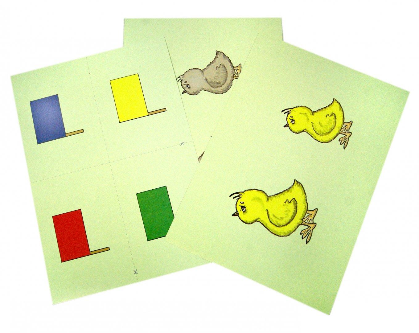 Иллюстрация 1 из 16 для Сенсорное развитие детей 3-4 лет. Цвет. Форма. Размер. Дидактические игры и упражнения (+CD) | Лабиринт - книги. Источник: Лабиринт