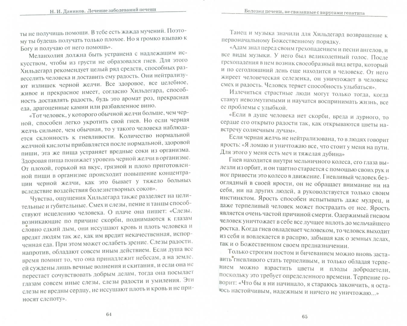 Иллюстрация 1 из 2 для Очищение печени: лечение заболеваний печени и желчевыводящих путей - Николай Даников   Лабиринт - книги. Источник: Лабиринт
