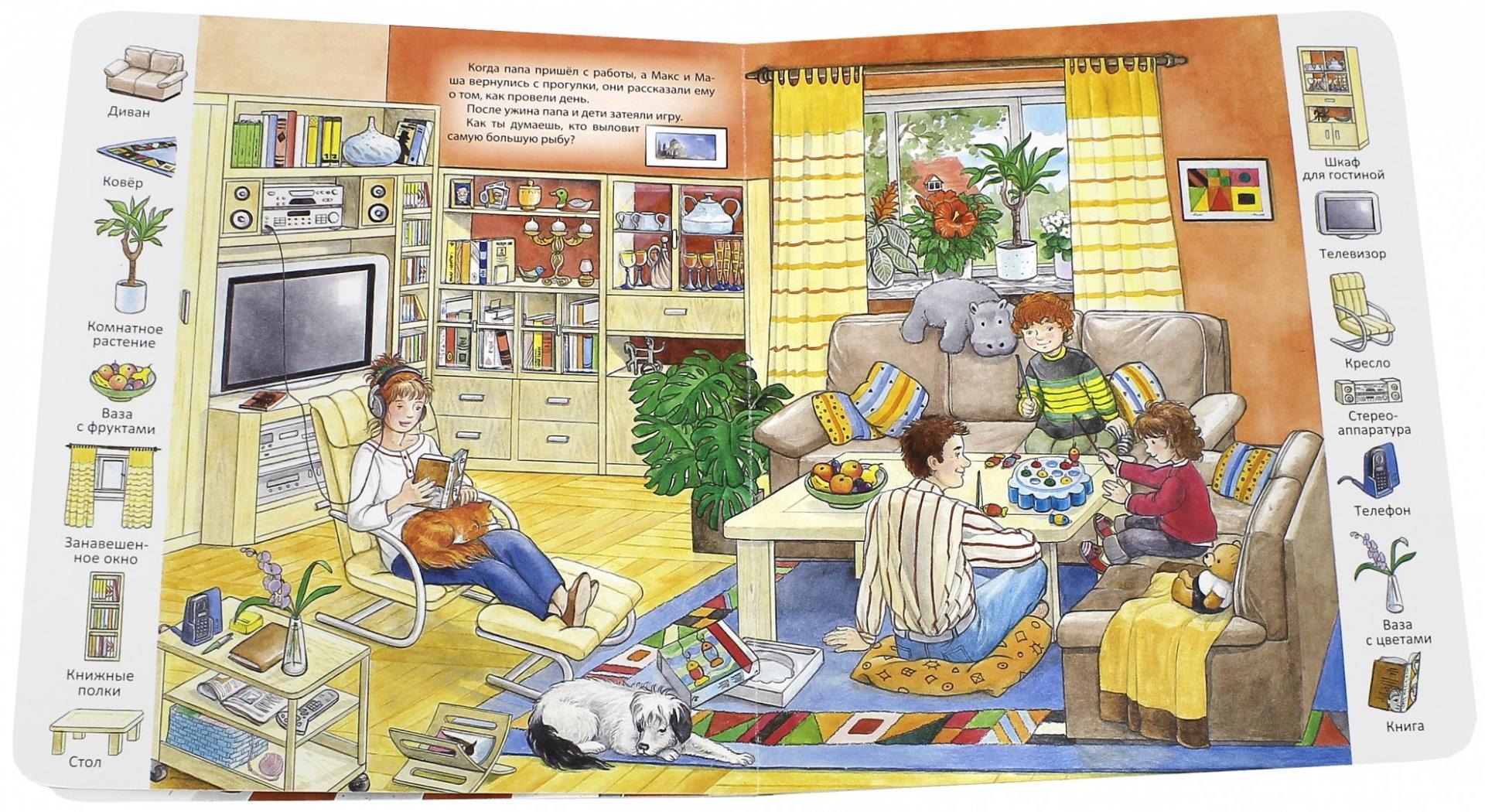 пока картинки для английского предметы дома школьные годы егор
