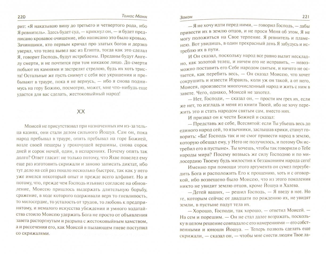 Иллюстрация 1 из 24 для Поздние новеллы - Томас Манн   Лабиринт - книги. Источник: Лабиринт