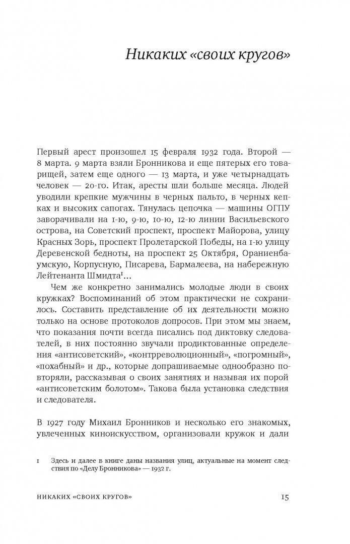 Иллюстрация 9 из 57 для Дело Бронникова - Громова, Позднякова, Вахтина | Лабиринт - книги. Источник: Лабиринт