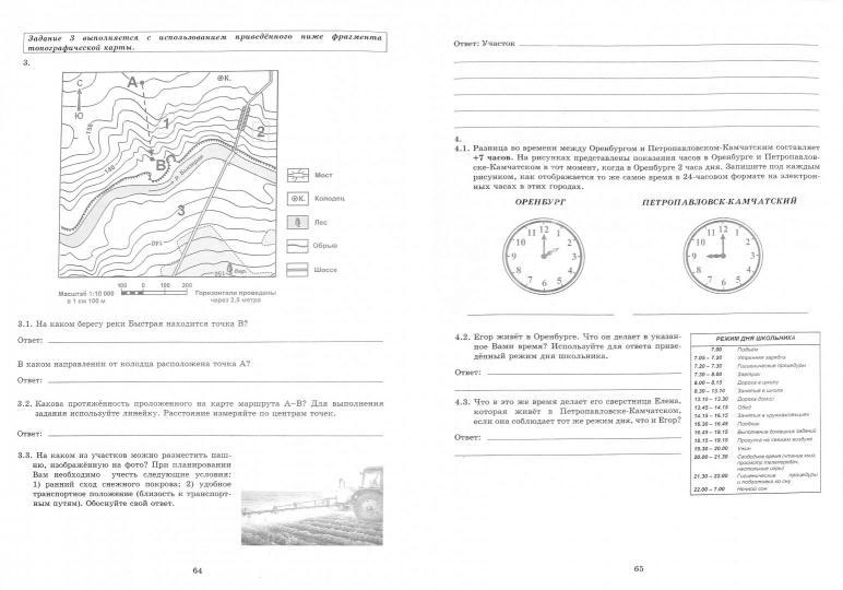 мониторинг по географии 6 класс