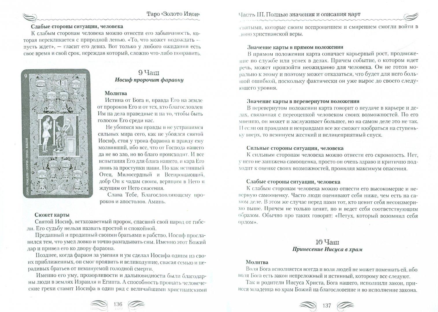 Иллюстрация 1 из 46 для Таро Золото икон. Книга к колоде - Дмитрий Невский   Лабиринт - книги. Источник: Лабиринт