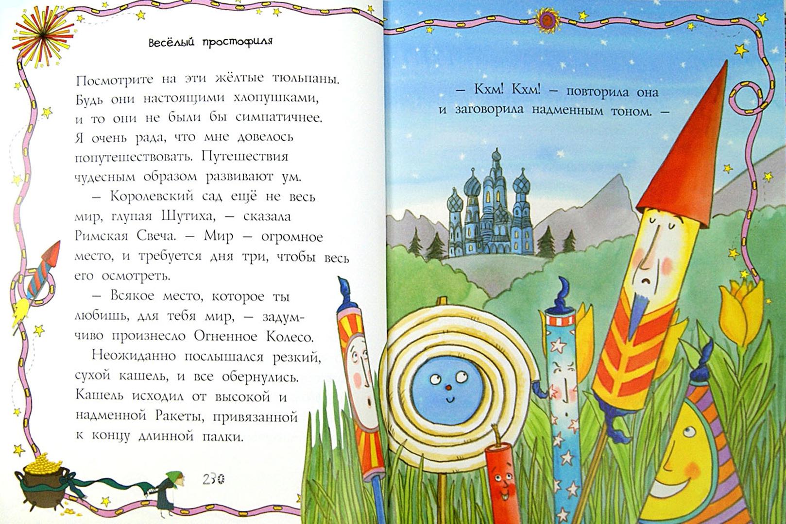 Иллюстрация 1 из 25 для 50 весёлых сказок - Киплинг, Андерсен, Уайльд | Лабиринт - книги. Источник: Лабиринт