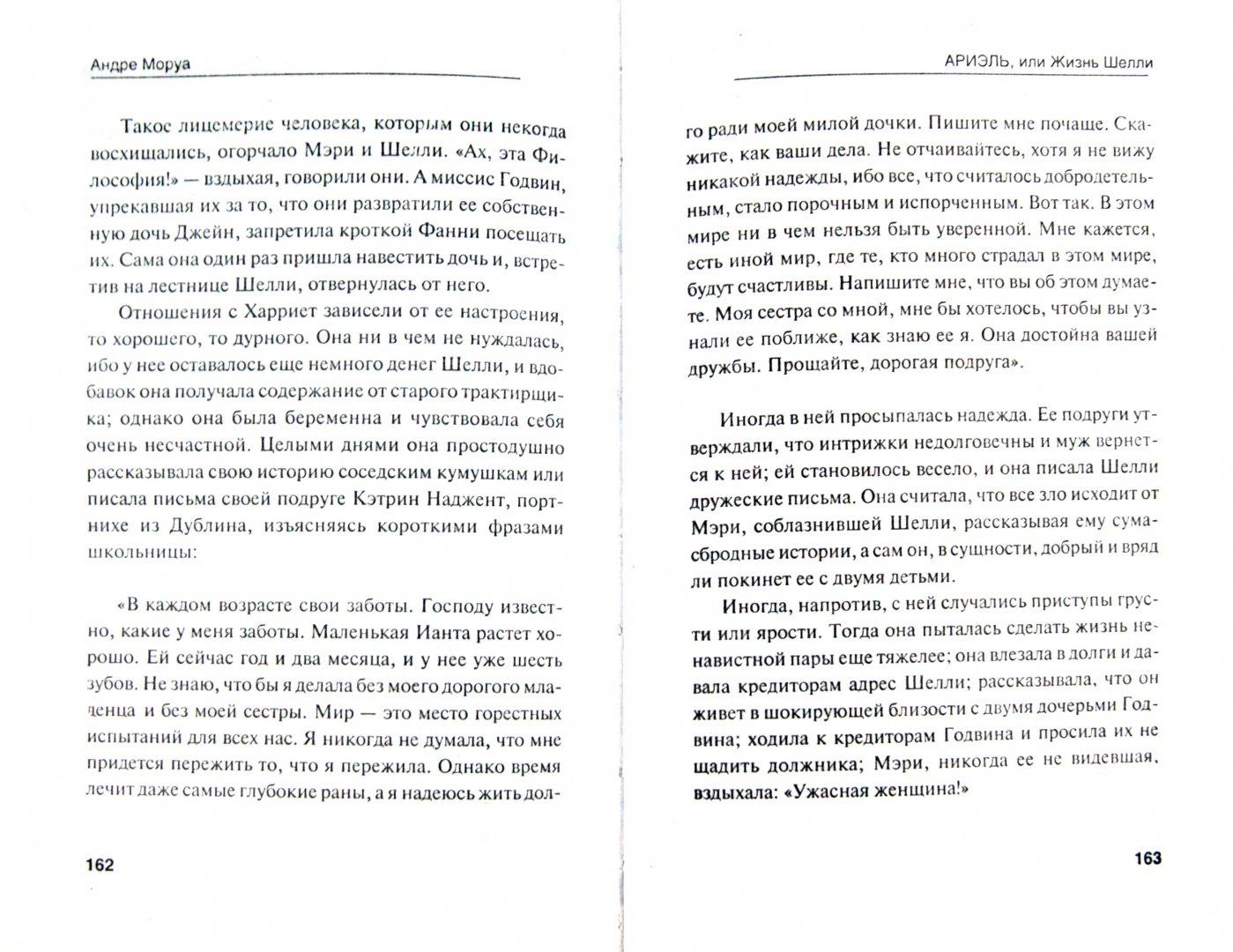 Иллюстрация 1 из 18 для Ариэль, или Жизнь Шелли - Андре Моруа | Лабиринт - книги. Источник: Лабиринт