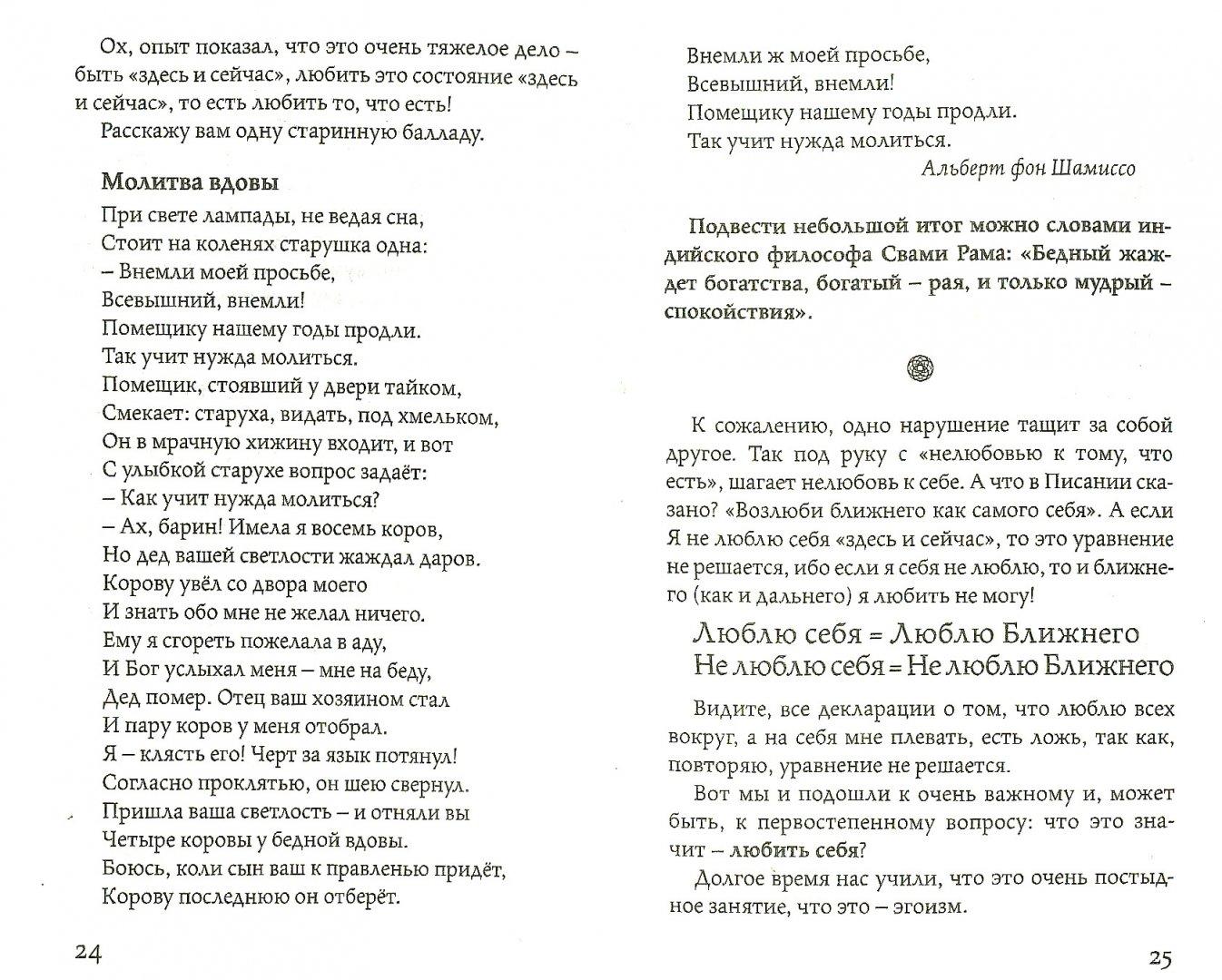 Иллюстрация 1 из 7 для И тогда случится  чудо - Мира Моисеева | Лабиринт - книги. Источник: Лабиринт
