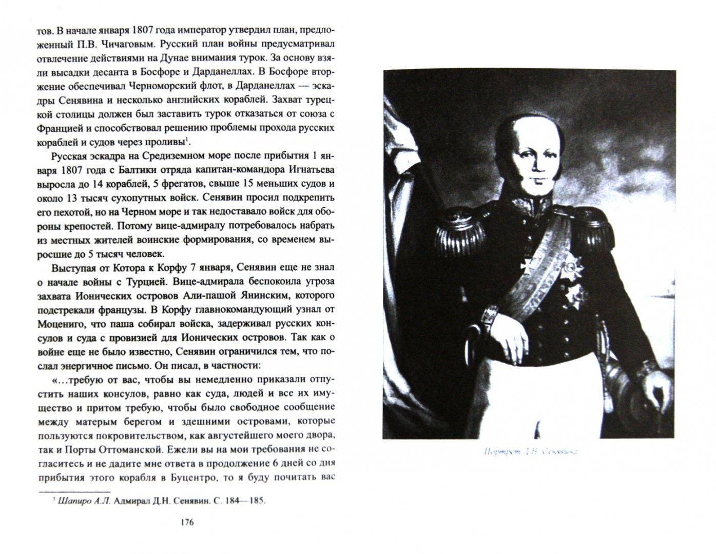 Иллюстрация 1 из 22 для Адмирал Сенявин - Николай Скрицкий | Лабиринт - книги. Источник: Лабиринт
