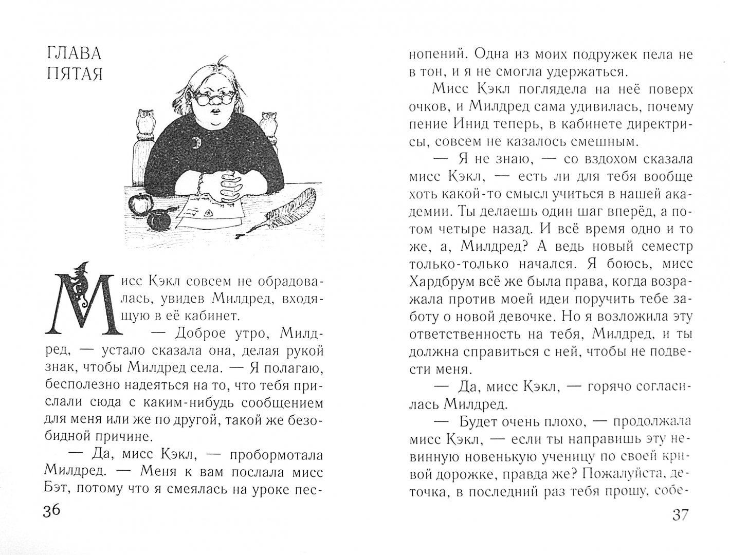 Иллюстрация 1 из 18 для Самая плохая ведьма. Книга 2. Неприятности продолжаются - Джилл Мерфи | Лабиринт - книги. Источник: Лабиринт