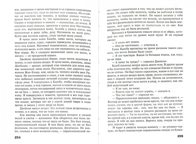 Иллюстрация 1 из 14 для Лазоревый грех - Лорел Гамильтон | Лабиринт - книги. Источник: Лабиринт