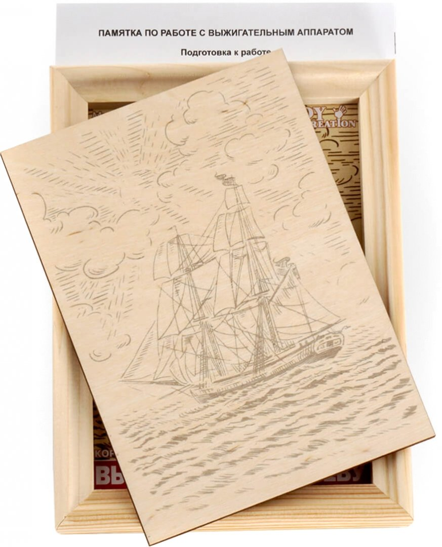 Иллюстрация 1 из 5 для Корабль: выжигание по дереву (Вр-016) | Лабиринт - игрушки. Источник: Лабиринт