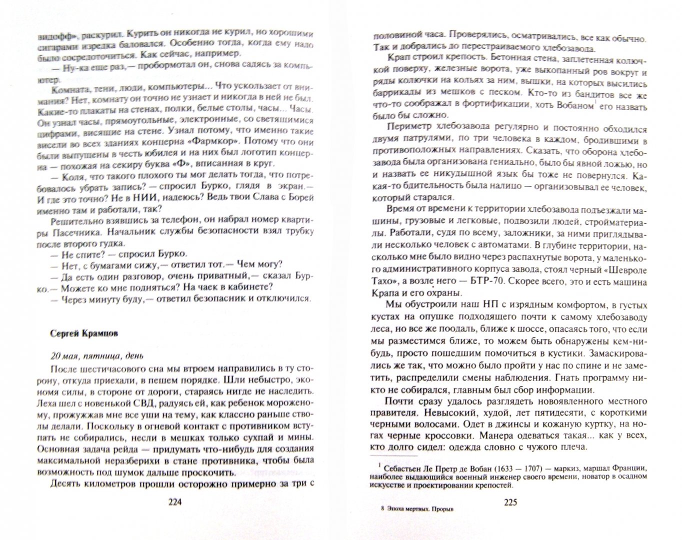Иллюстрация 1 из 14 для Эпоха мертвых. Прорыв - Андрей Круз   Лабиринт - книги. Источник: Лабиринт