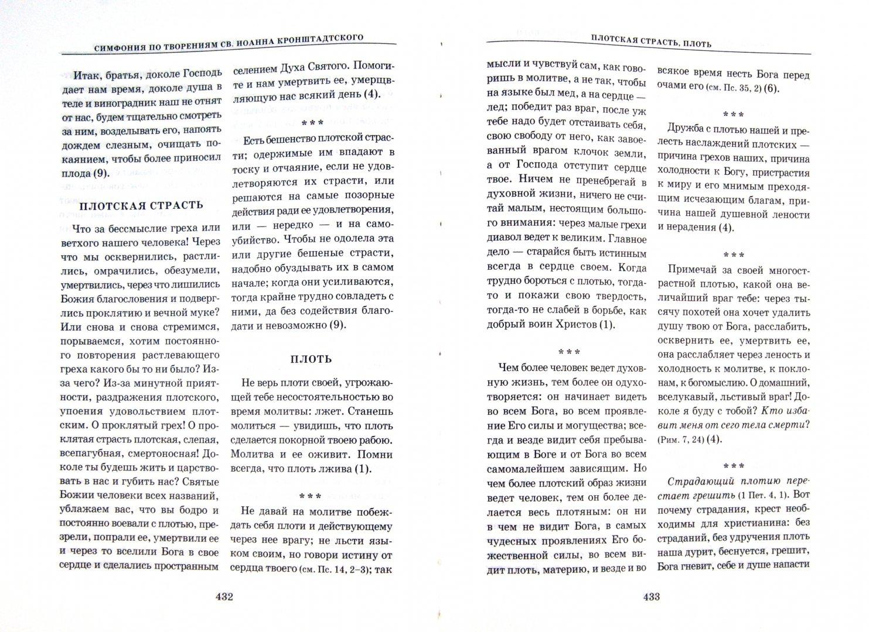 Иллюстрация 1 из 9 для Симфония по творениям святого праведного Иоанна Кронштадтского - Святой праведный Иоанн Кронштадтский | Лабиринт - книги. Источник: Лабиринт