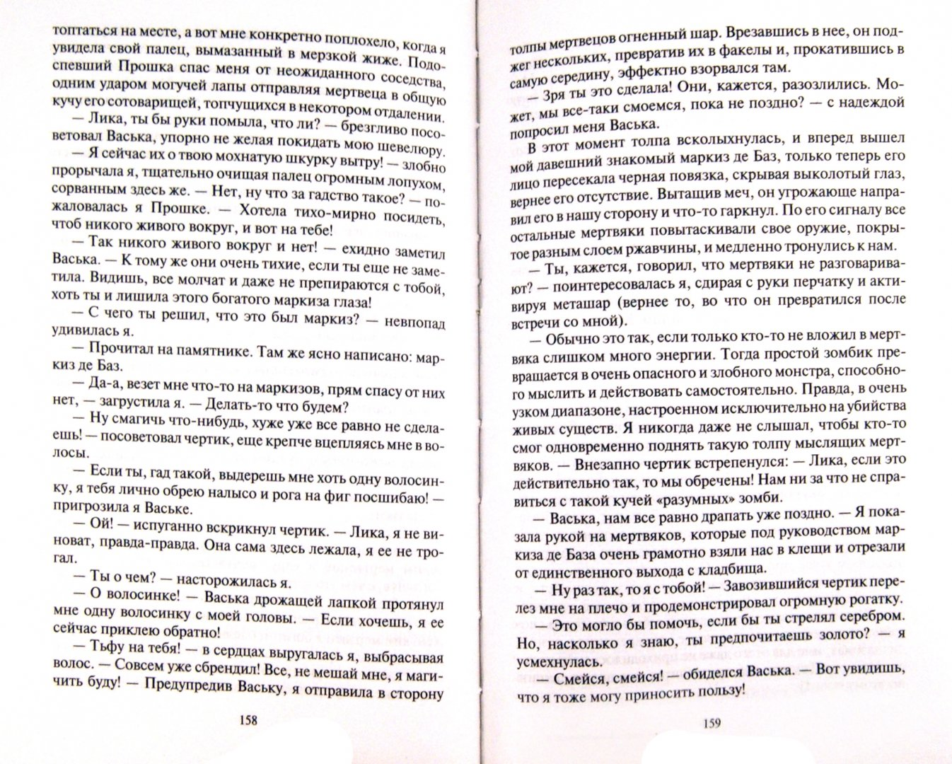 Иллюстрация 1 из 10 для Хранительница и орден Хаоса - Светлана Кузнецова | Лабиринт - книги. Источник: Лабиринт