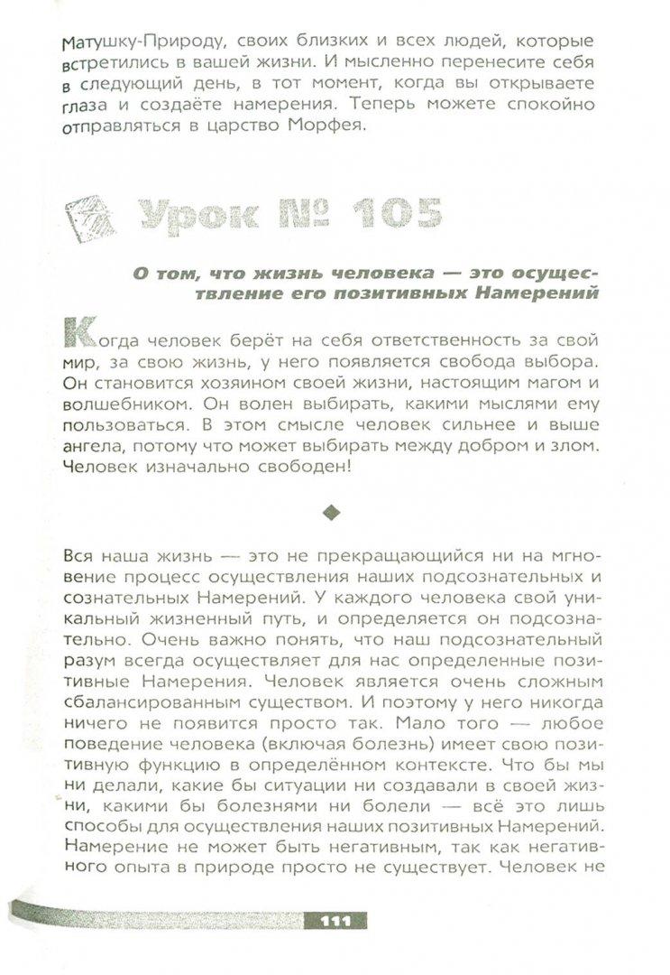 Иллюстрация 1 из 6 для Учебник Хозяина жизни. 160 уроков - Валерий Синельников   Лабиринт - книги. Источник: Лабиринт