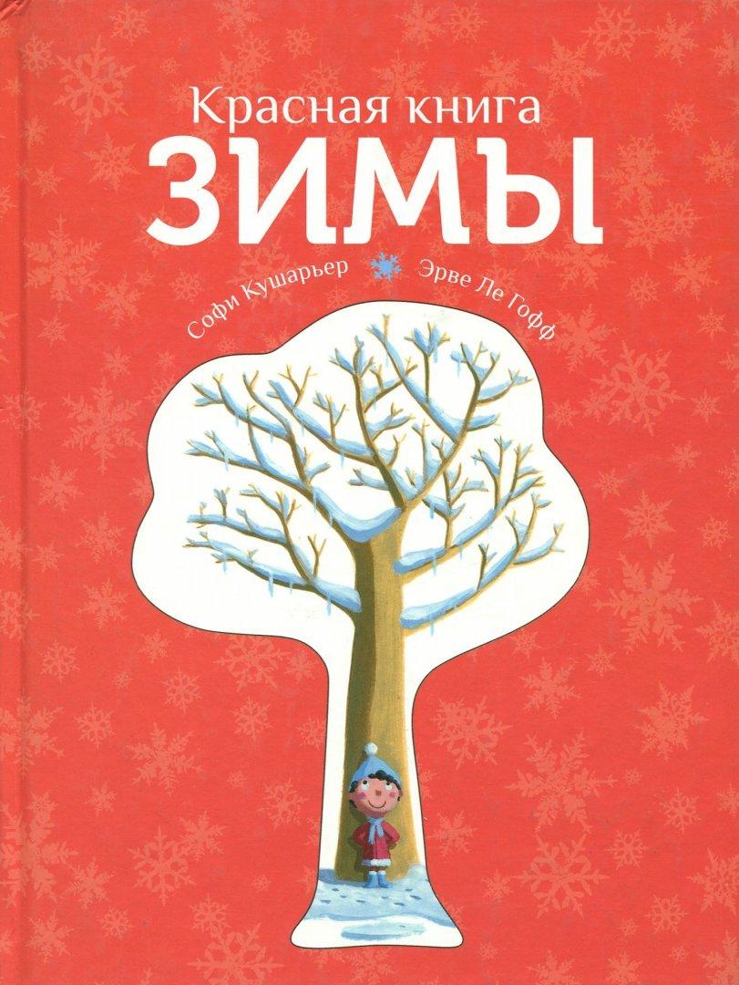 Иллюстрация 1 из 20 для Красная книга зимы - Софи Кушарьер   Лабиринт - книги. Источник: Лабиринт
