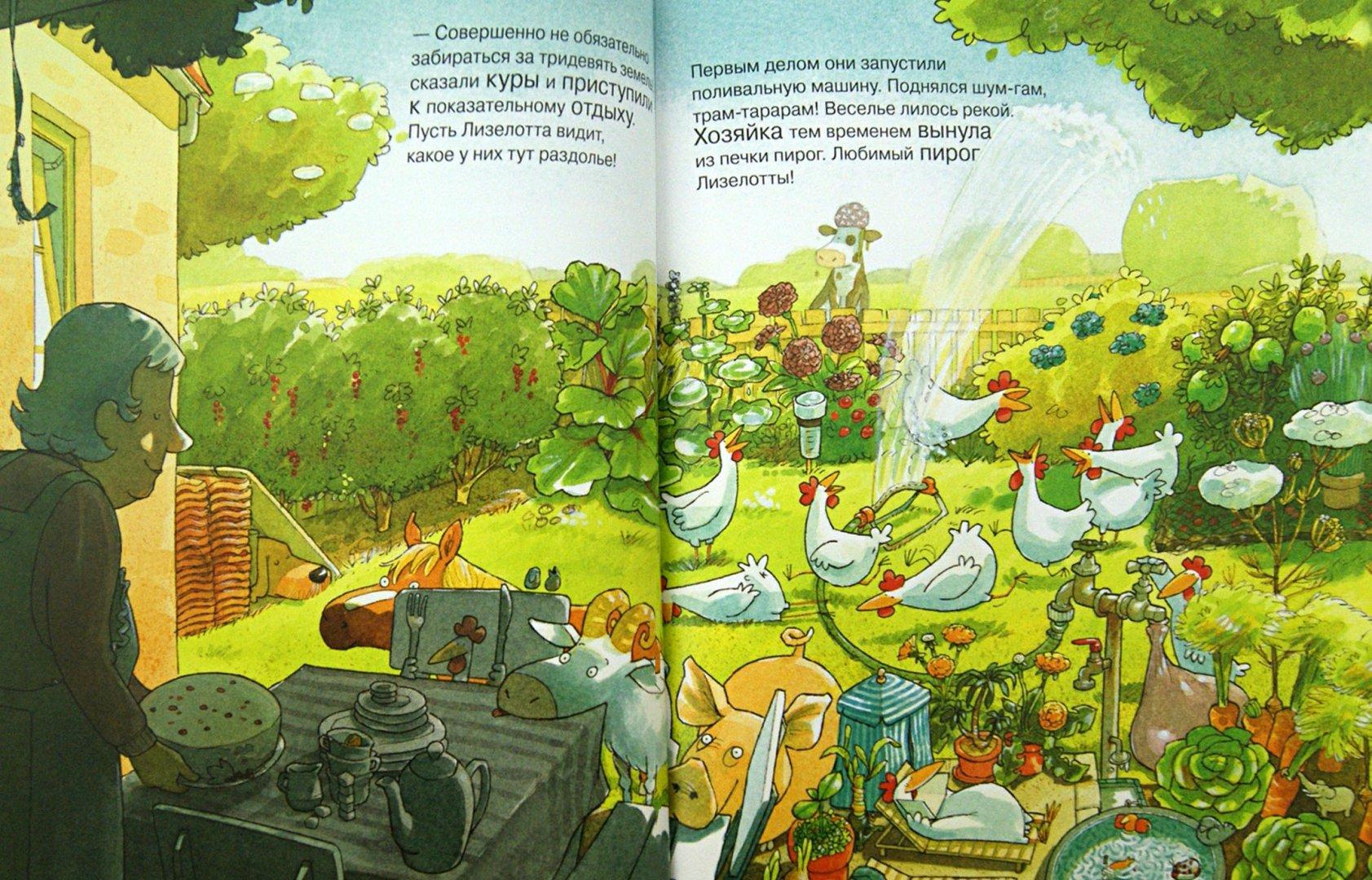 Иллюстрация 1 из 40 для Лизелотта. Удачный отпуск - Александр Штеффенсмайер   Лабиринт - книги. Источник: Лабиринт