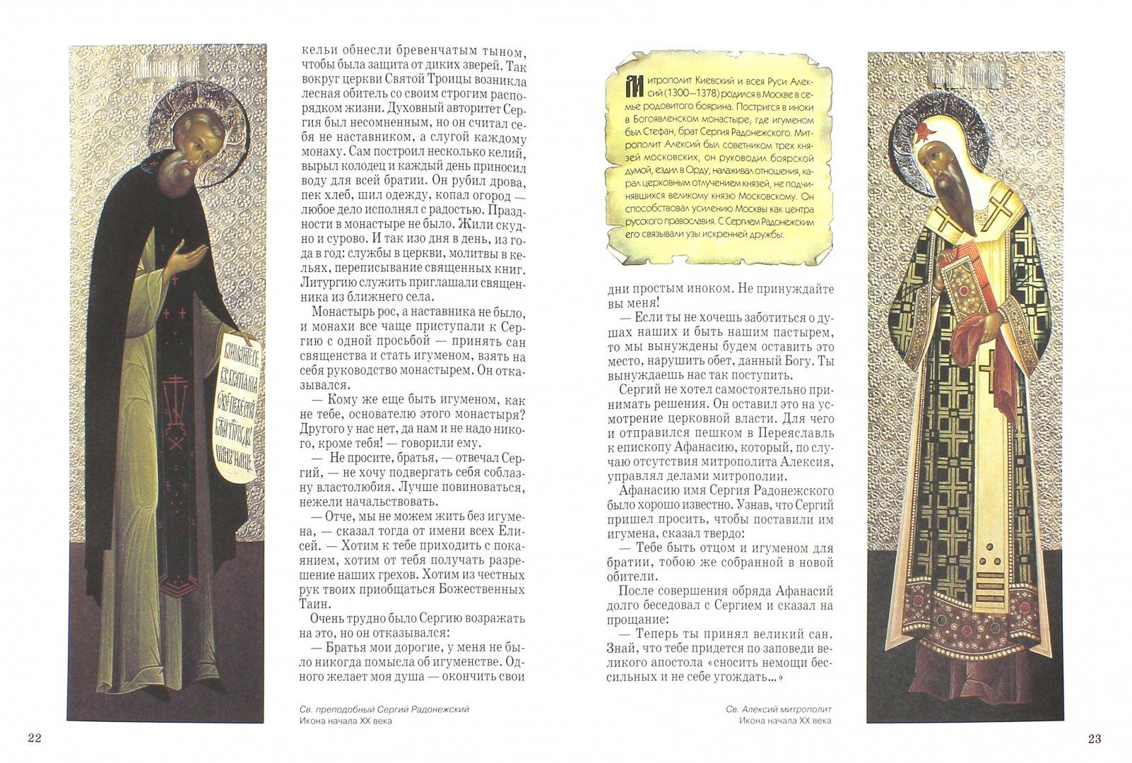 Иллюстрация 1 из 19 для Сергий Радонежский - Людмила Китаева | Лабиринт - книги. Источник: Лабиринт