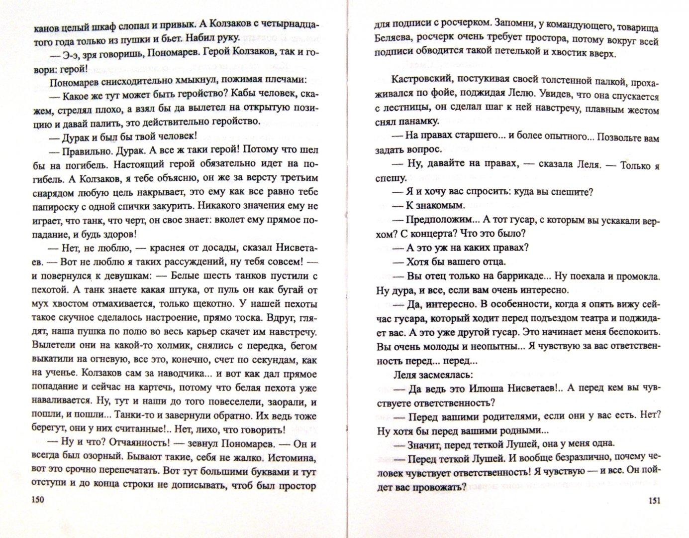 Иллюстрация 1 из 24 для Родная кровь - Федор Кнорре   Лабиринт - книги. Источник: Лабиринт