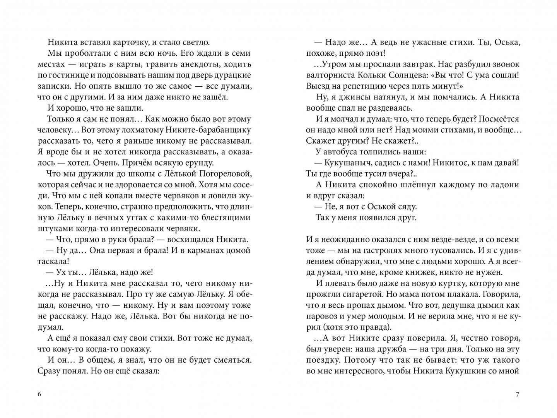 Иллюстрация 1 из 31 для Около музыки - Нина Дашевская | Лабиринт - книги. Источник: Лабиринт