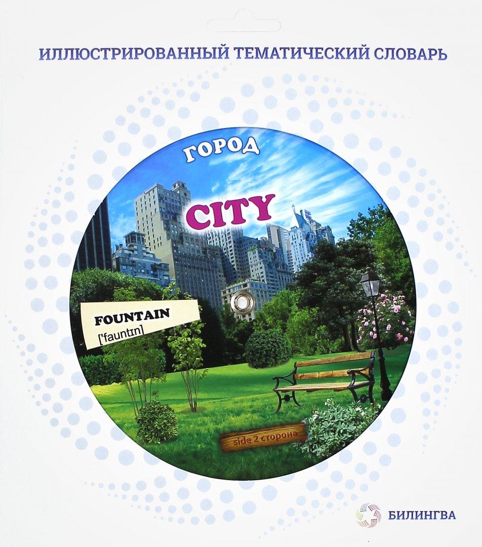 """Иллюстрация 1 из 16 для Тематический словарь """"City. Город""""   Лабиринт - книги. Источник: Лабиринт"""